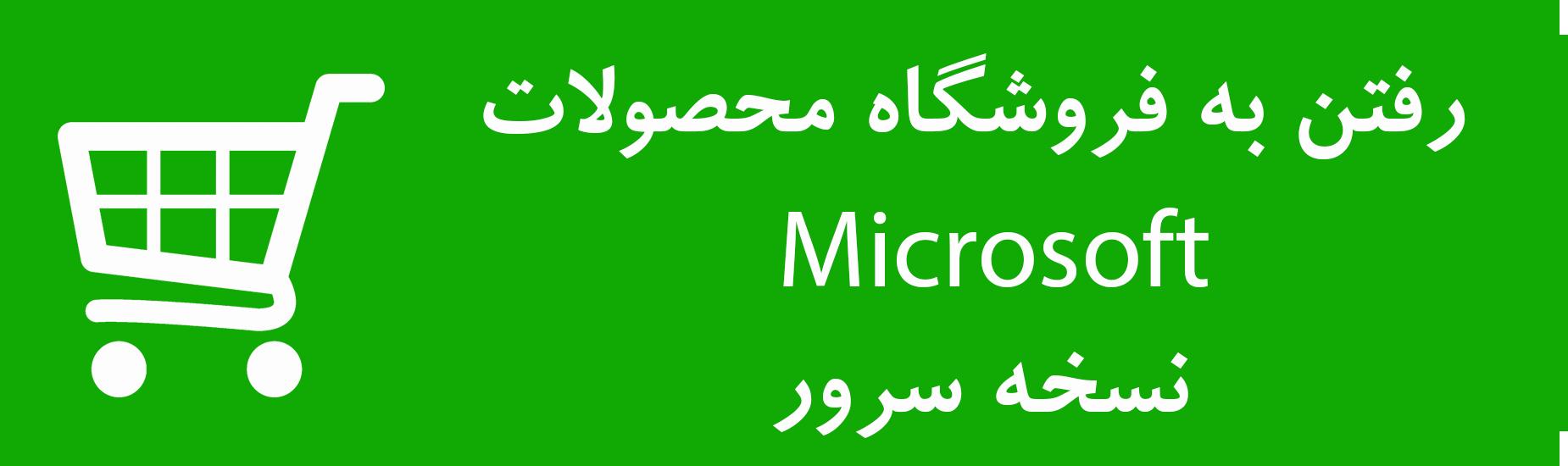 server-microsoft