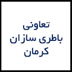 باطری سازان کرمان