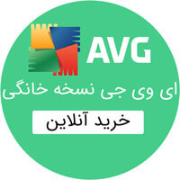 خرید آنتی ویروس AVG