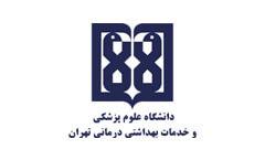 لوگوی دانشگاه علوم پزشکی تهران
