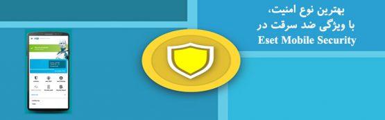 تصویر بهترین نوع امنیت با ویژگی ضد سرقت در eset mobile security