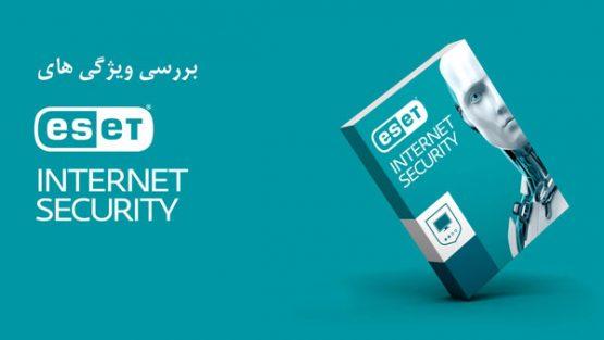 تصویر eset-internet-security در بررسی ویژگی های Eset Internet Security